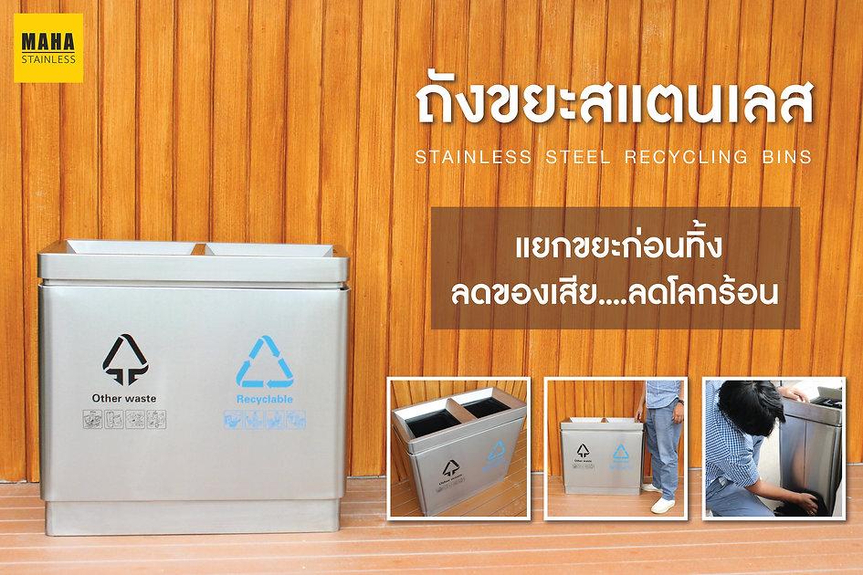 post-ถังขยะสแตนเลส-01.jpg