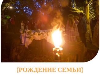 Наша волшебная свадьба. Часть 6. Заключительная.