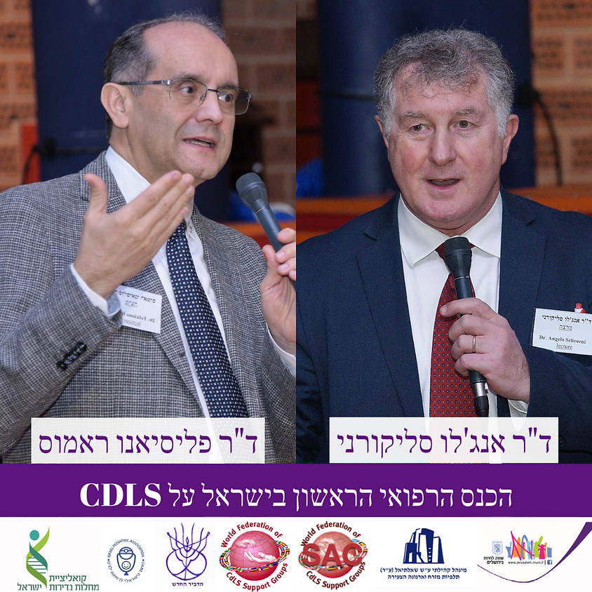 הכנס הרפואי הראשון לתסמונת קורנליה דה לנגה בישראל