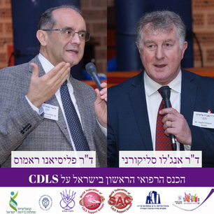 first CdLS conference in Israel.png