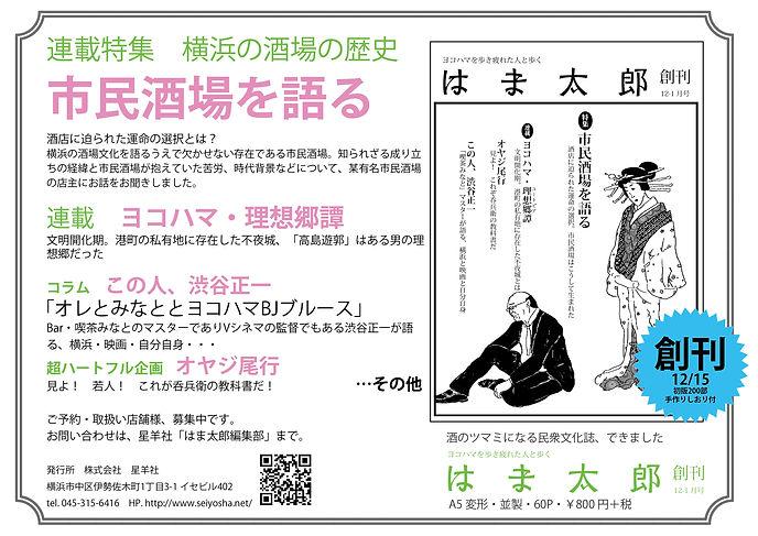 連載記事「市民酒場を語る」「ヨコハマ理想郷譚」「オヤジ尾行」など