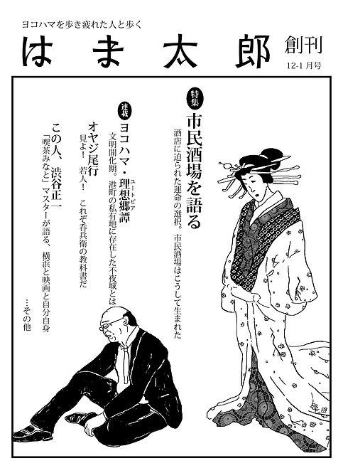 はま太郎 創刊号