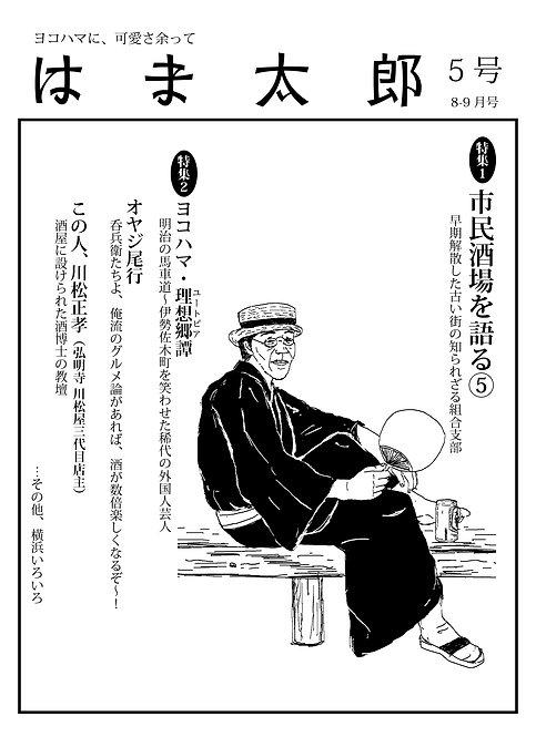 はま太郎 第5号