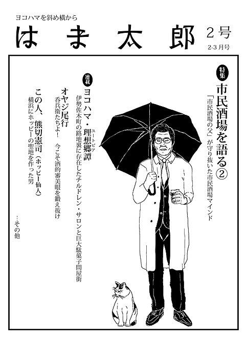 はま太郎 第2号