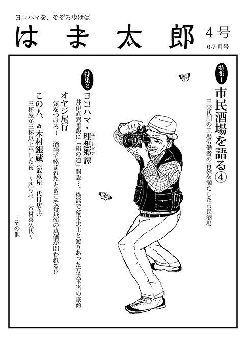 はま太郎 第4号