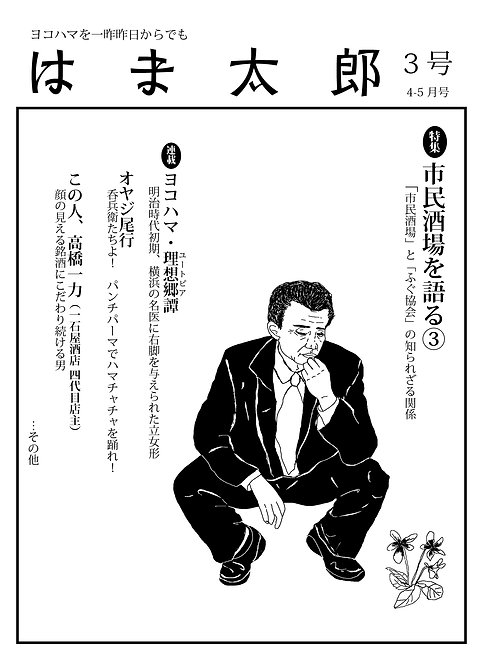 はま太郎 第3号