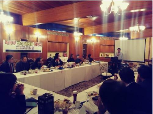 북미주한식협의체conference.JPG