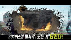 NETFLIX_6언더그라운드_옥외광고_30s