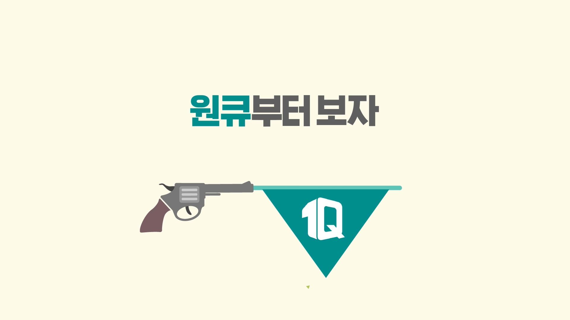 하나원큐_Bumper_A
