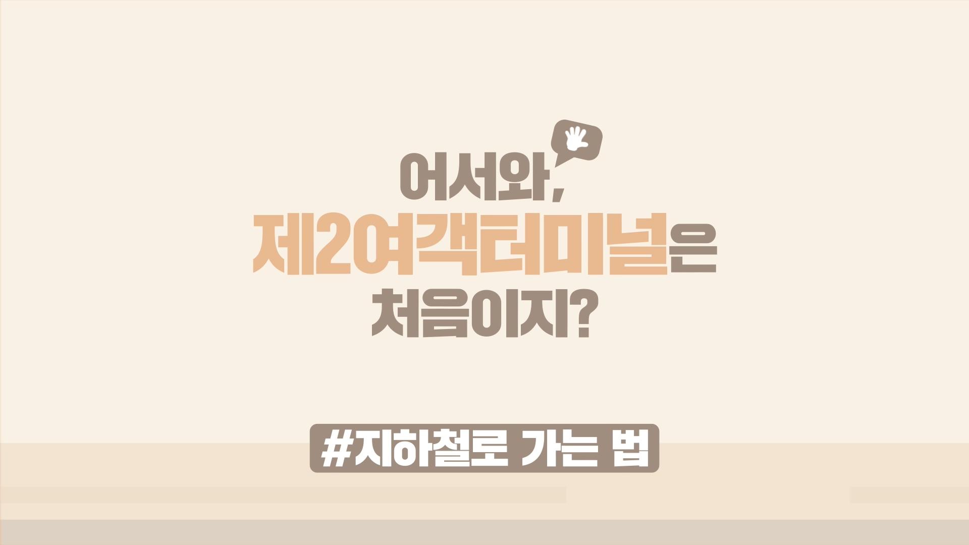인천공항_제2여객터미널_지하철편