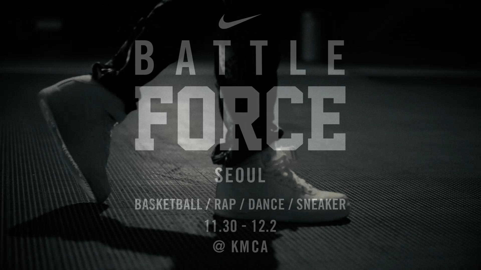 Nike_배틀포스