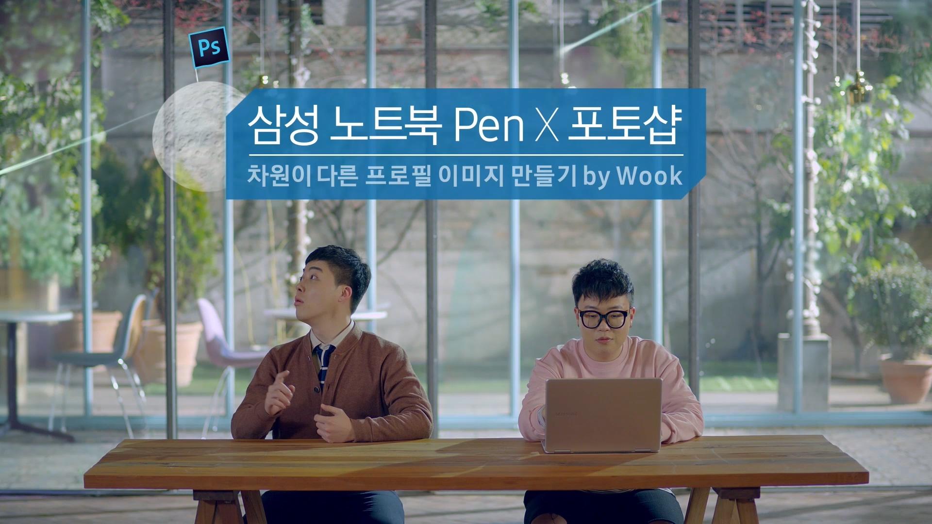 삼성 노트북 Pen X 포토샵