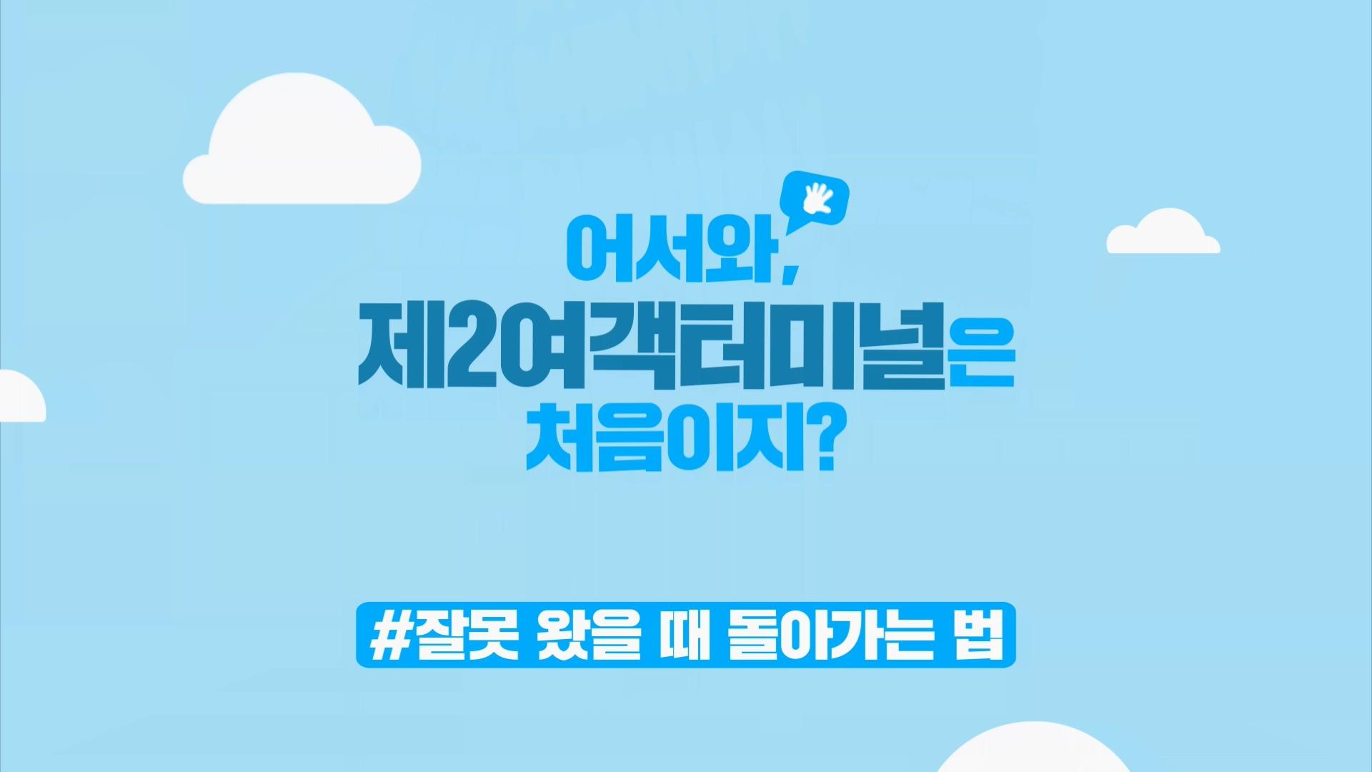 인천공항_제2여객터미널_오도착편