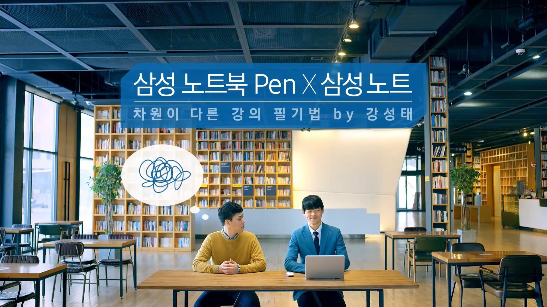 삼성 노트북 Pen X 삼성 노트