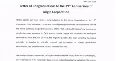 國際生態安全合作組織(IESCO)祝賀Airgle成立19周年