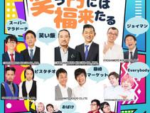 【情報解禁】Special Event!!