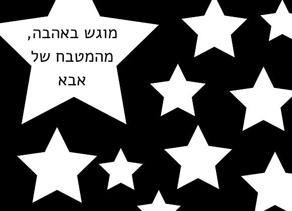 כל הכוכבים