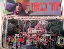 מצעד הגאווה הראשון בישראל