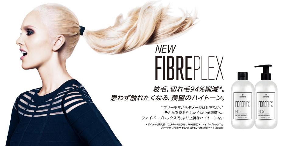 http://www.schwarzkopf-professional.jp/skp/jp/jp/home/products/brands/fibreplex.html
