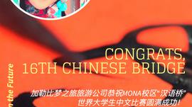 """加勒比梦之旅旅游公司将参加Mona校区""""汉语桥""""活动"""