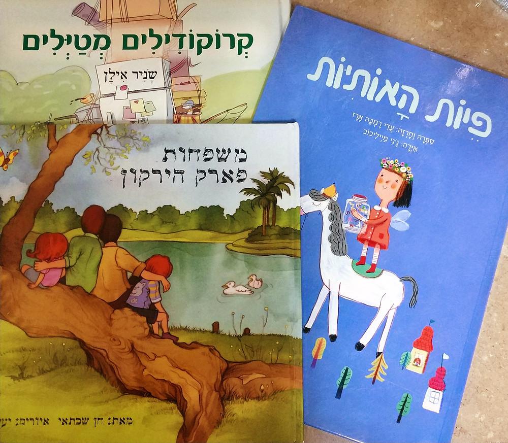 ספרי ילדים בהוצאה עצמית   ליאת קמחי