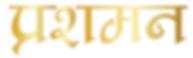 sanskrit logo crop.png