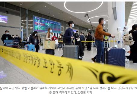"""정 총리 """"한국인 입국 막는 나라들엔 비자면제·무비자 잠정 중단""""피쉬바둑이"""