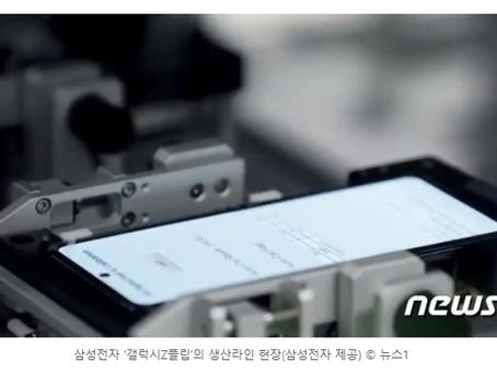 삼성 구미사업장 코로나19 확진자 발생…'갤Z플립 생산 영향은?'피쉬바둑이