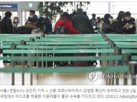 인천발 중국행 항공기에 신종코로나 의심환자…승객 40명 격리바둑이포커