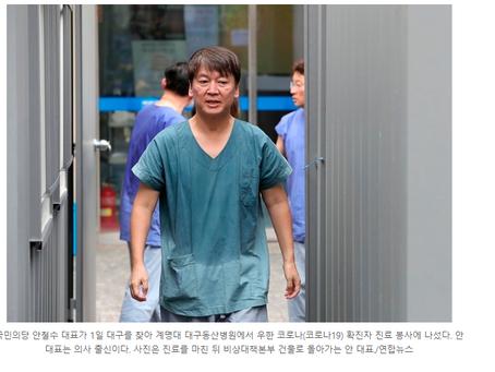대구 간 '의사' 안철수 부부… 동산병원서 방호복 입고 진료 나서 피쉬바둑이