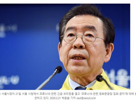 """박원순 """"서울 뚫리면 한국 뚫린다…신천지, 최고 현안""""바둑이사이트"""