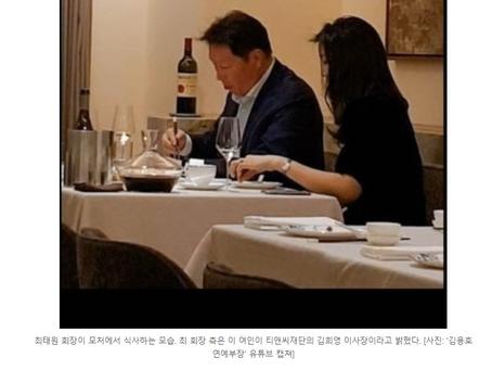"""최태원 측 """"허위 사생활 유포""""···유튜버 김용호 법적 대응키로 피쉬바둑이"""