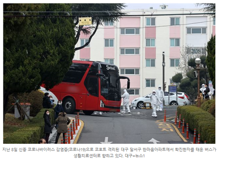 [속보] 신천지교인 46명 확진… 대구 한마음아파트 코호트 격리 해제 온라인바둑이