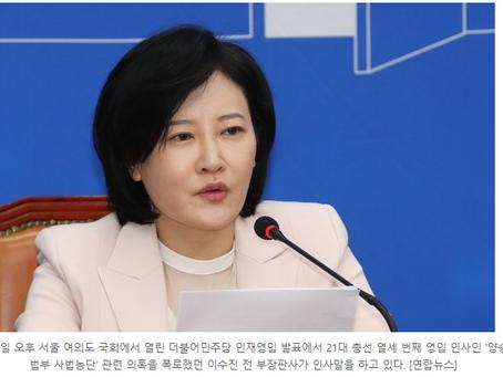 """""""블랙리스트 없다""""…거짓논란 휩싸인 민주당 영입 이수진 前판사 피쉬바둑이"""