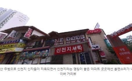 """""""아이 따돌림 걱정됩니다""""…신천지아파트 주민들 '고민'온라인바둑이"""