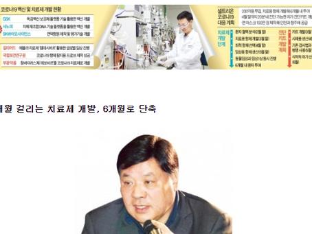 """서정진 셀트리온 회장 """"6개월내 코로나19 치료제 만들겠다""""바둑이사이트"""