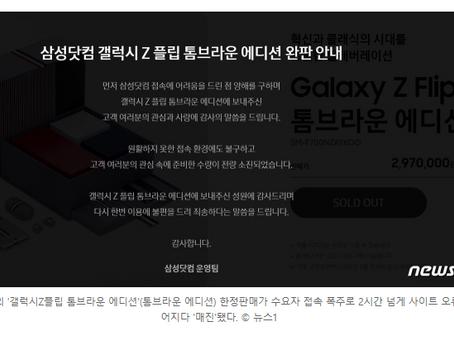 """""""2시간 오류 뜨더니 매진?""""…갤Z플립 톰브라운 고객들 '부글부글'(종합)바둑이머니상"""