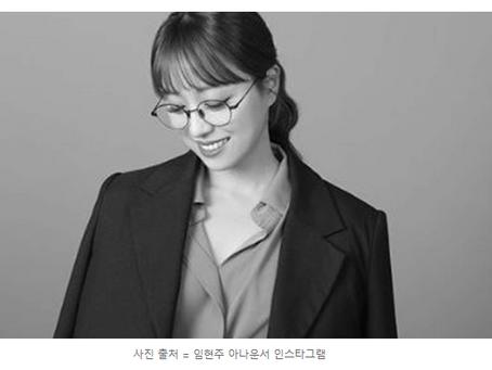 """임현주 아나운서, '노브라' 생방송 악플에 """"인식 변화 바란다""""피쉬바둑이"""