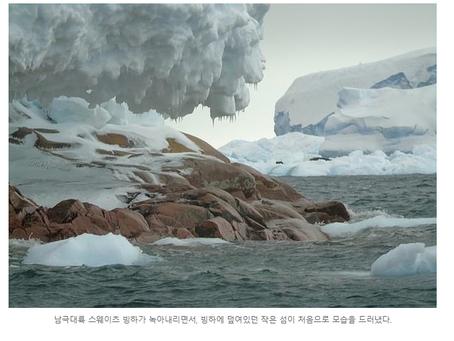 [안녕? 자연] 녹아내린 남극 빙하 아래서 '미지의 섬' 최초 발견 홀덤바둑이