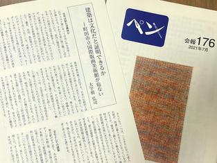 国際版画美術館設計者・大宇根氏のエッセイが掲載されました