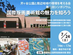 第二回シンポジウム「国際版画美術館の魅力を知ろう」を開催します