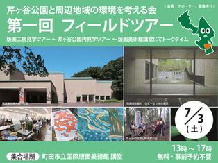 芹ヶ谷公園と国際版画美術館の魅力を探る「フィールドツアー」を開催します