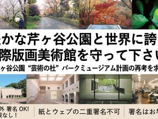 """「芹ヶ谷公園""""芸術の森""""パークミュージアム」計画の再考を求めるWEB署名が始まりました!"""