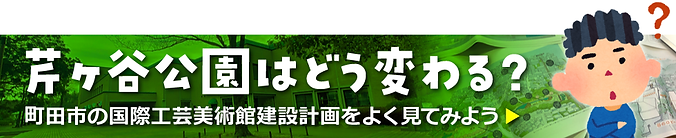 芹ヶ谷公園はどう変わる?町田市の国際工芸美術館建設計画をよく見てみよう