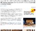 ジェトロ(日本貿易振興機構):ニューヨーク・スタートアップシーンと日系コミュニティを繋ぐRising Startups (ライジングスタートアップス)が大阪に日本法人を設立