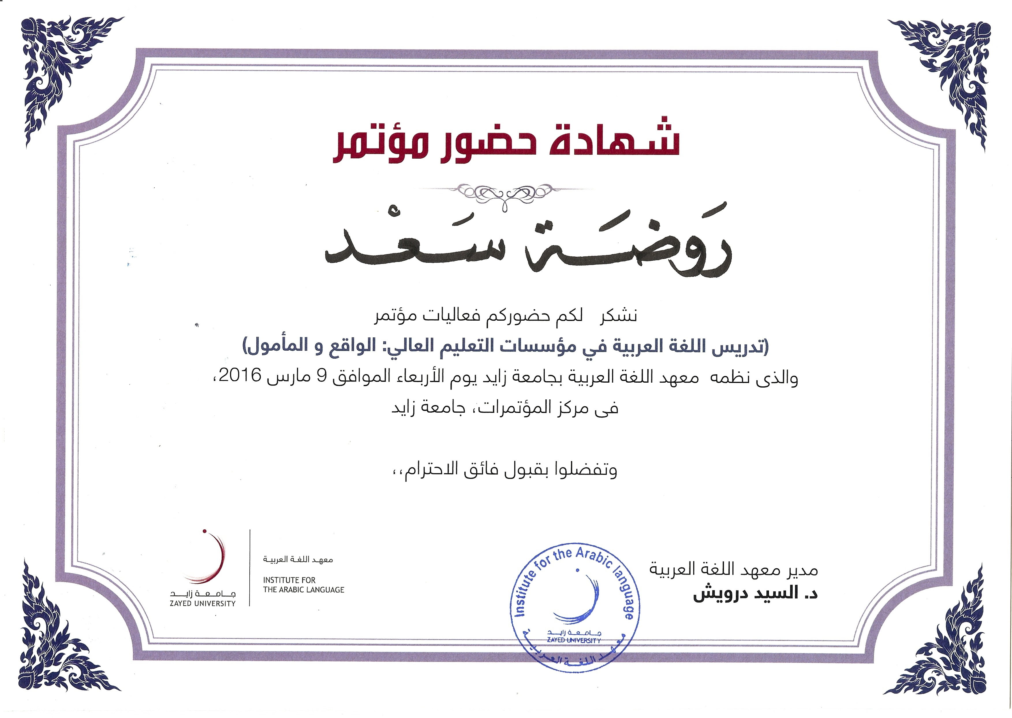 جامعة زايد @روضة _سعد@