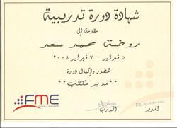 مدير مكتب - روضة سعد