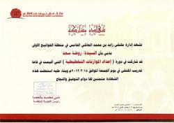 إعداد الموازنات التخطيطية - روضة سعد