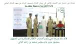 #شرطة_دبي تكرم @روضة_سعد وأصحاب الأفكار الابتكارية المطبقة