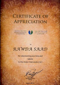 SMCCU Appreciation - مركز محمد بن راشد ل